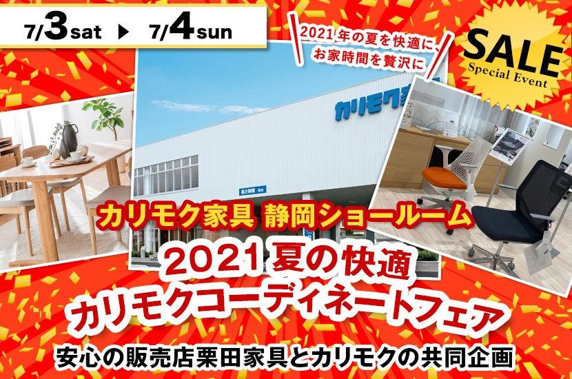 カリモク 静岡ショールーム  2021夏の快適カリモクコーディネートフェア