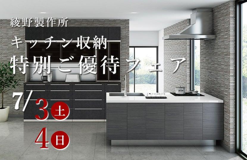 綾野製作所 キッチン収納特別ご優待フェアin川口