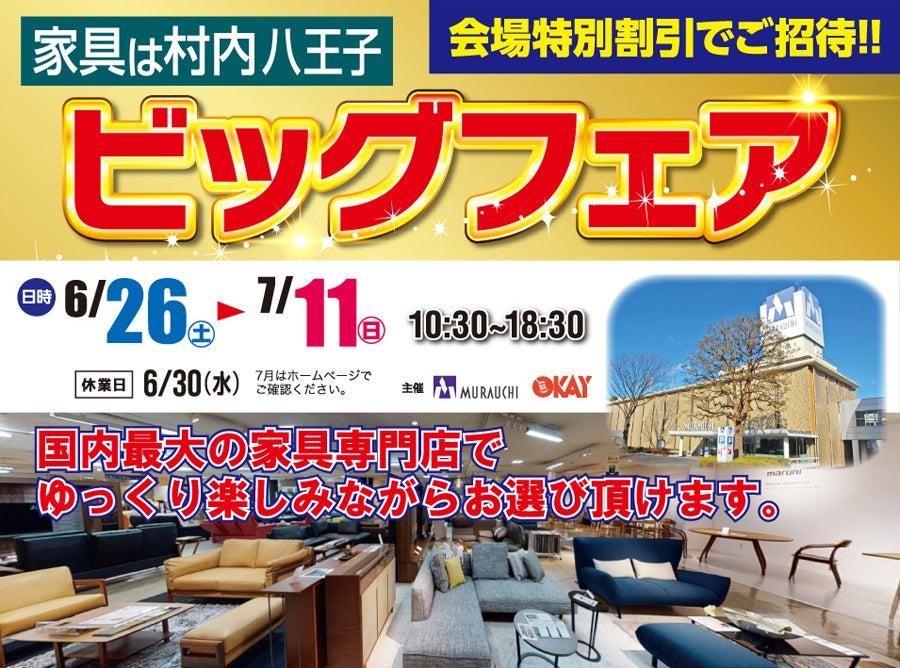 家具は村内八王子 「国内最大級の家具店で家具選びをお楽しみください」ビッグフェア!