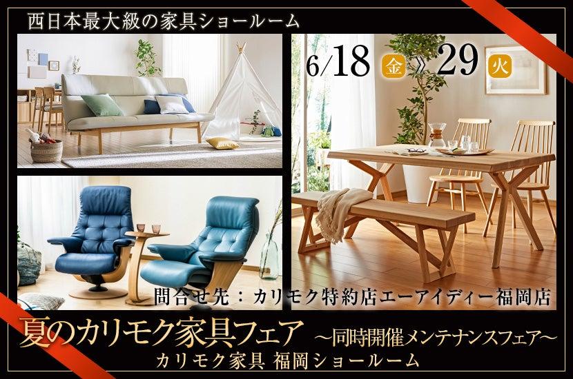 夏のカリモク家具フェア~同時開催メンテナンスフェア~