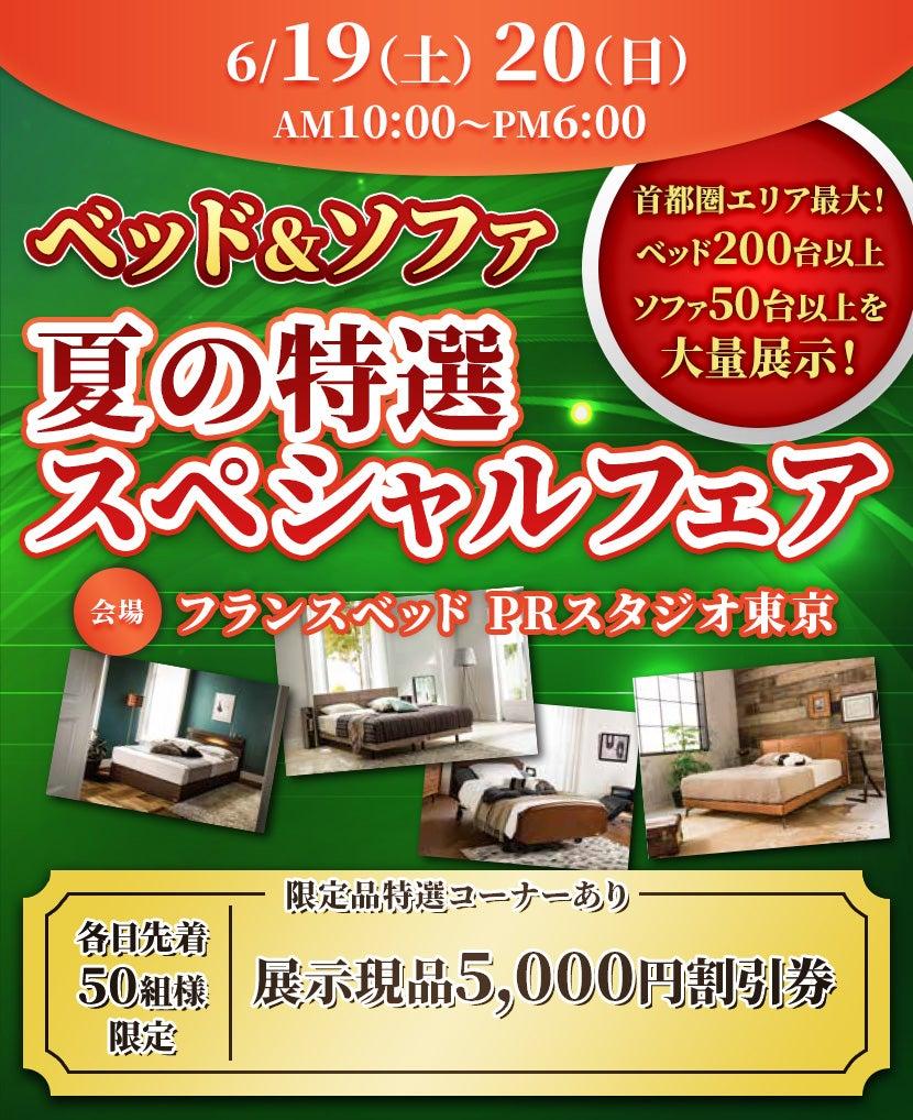 フランスベッド ベッド&ソファ 夏の特選スペシャルフェアinPRスタジオ東京