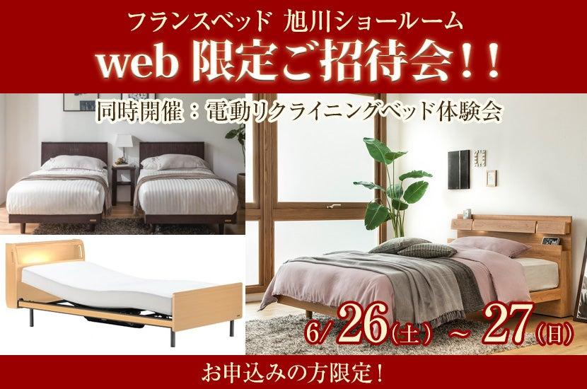 フランスベッド旭川 web限定ご招待会!!