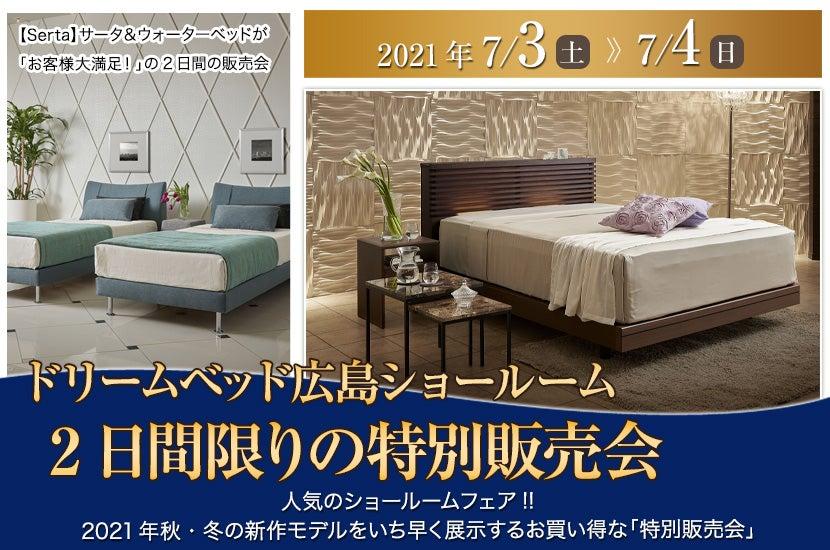 ドリームベッド 広島ショールーム 2日間限りの特別販売会