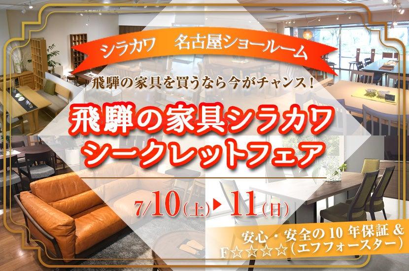 飛騨の家具シラカワシークレットフェア