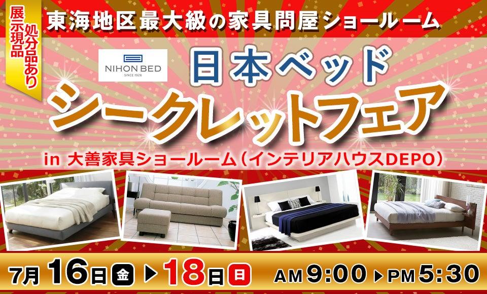 日本ベッドシークレットセールin小牧