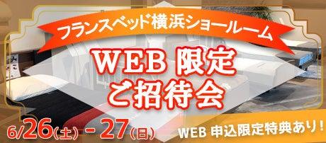 フランスベッド横浜ショールーム WEB限定 ご招待会
