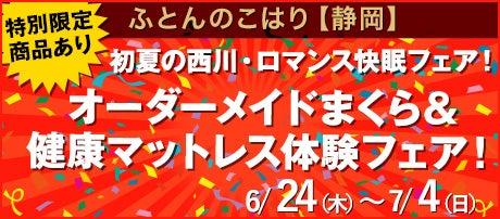 初夏の西川・ロマンス快眠フェア! 「オーダーメイドまくら&健康マットレス体験フェア!」