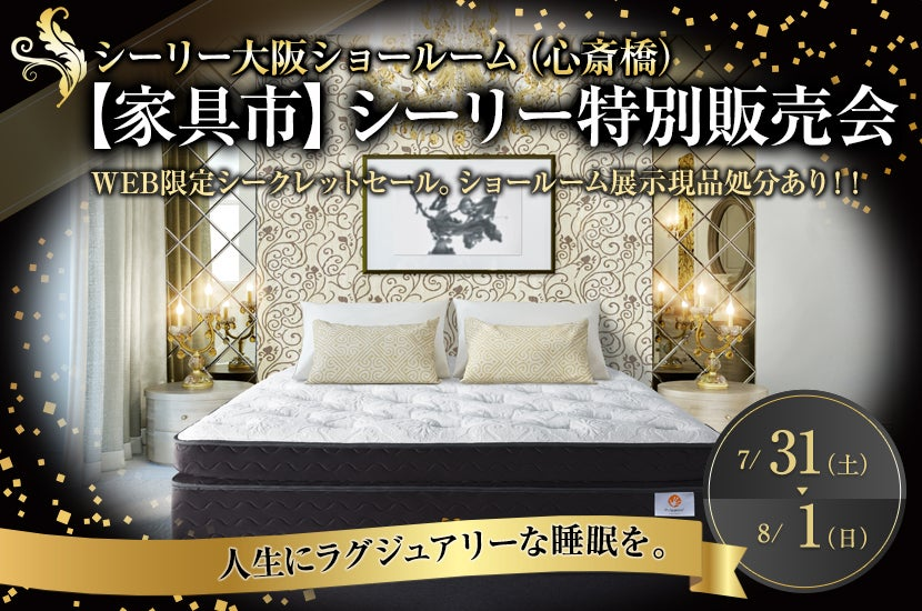 【家具市】シーリー特別販売会