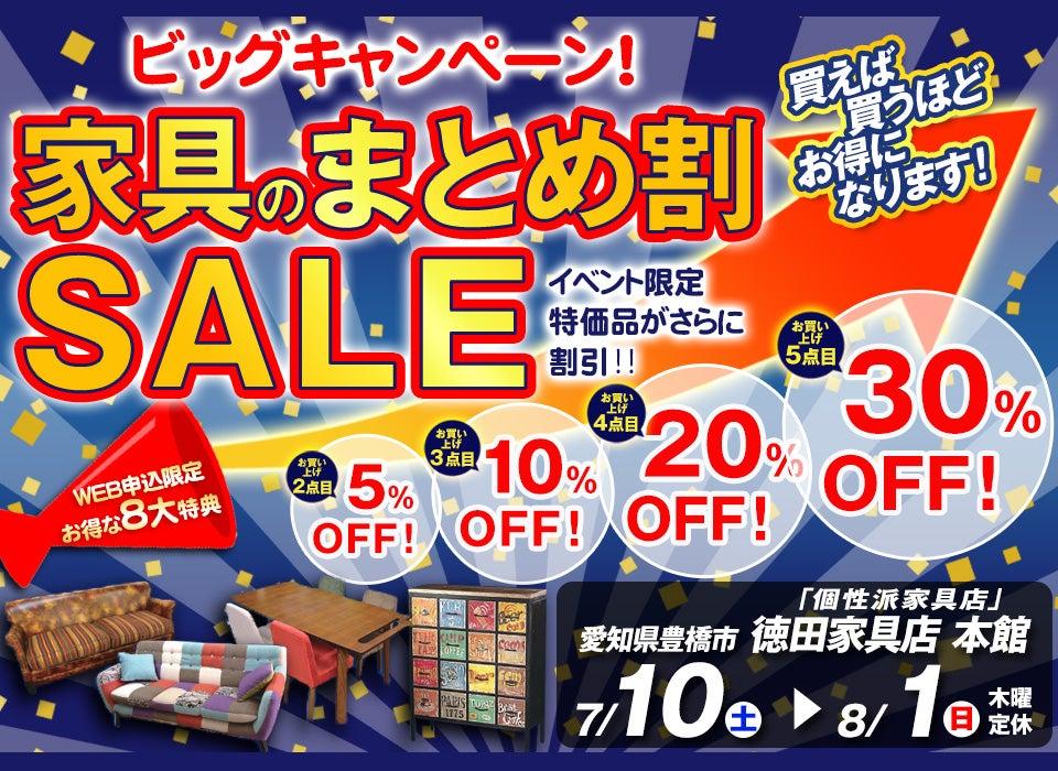 家具のまとめ割SALE 買えば買うほどお得!