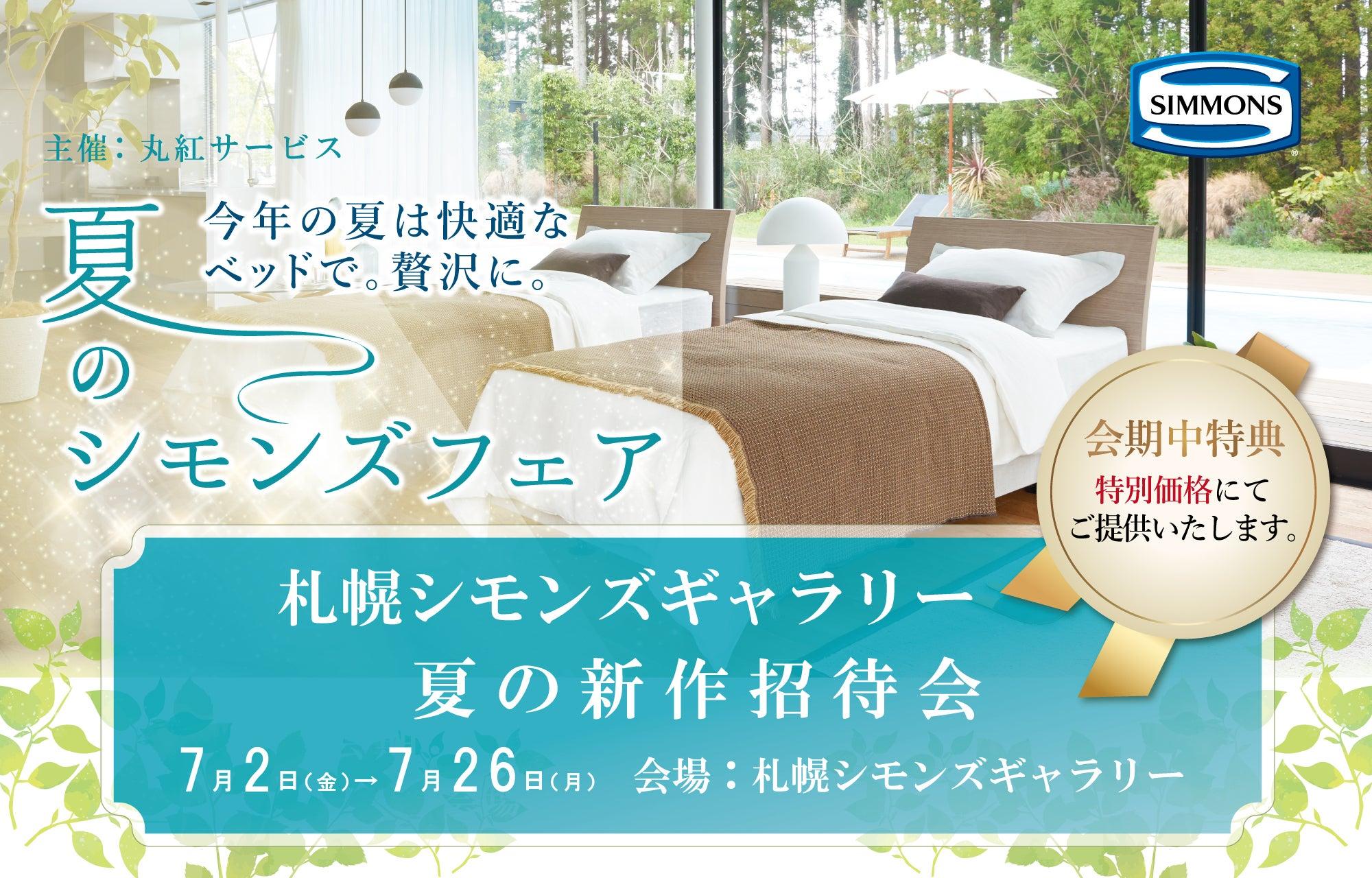 夏のシモンズフェアー 札幌シモンズギャラリー夏の新作招待会