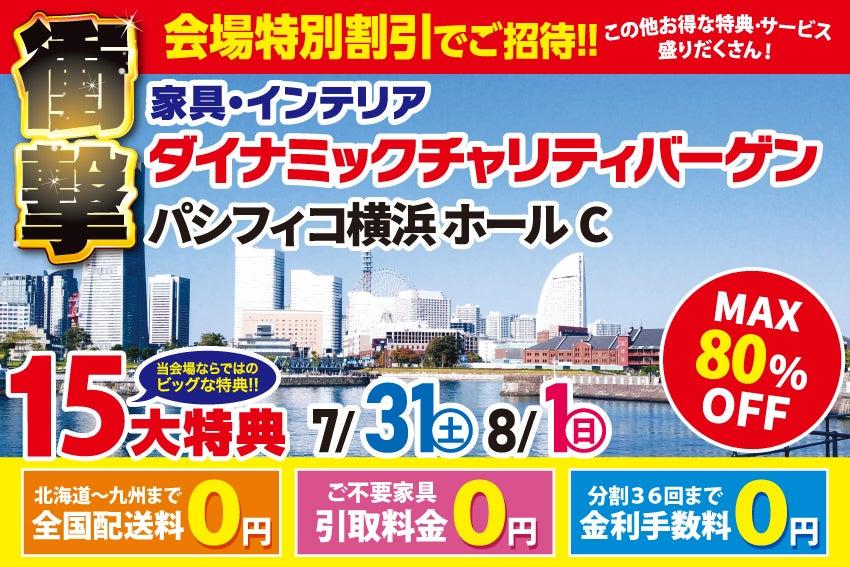 ダイナミックチャリティバーゲン  inパシフィコ横浜ホールC