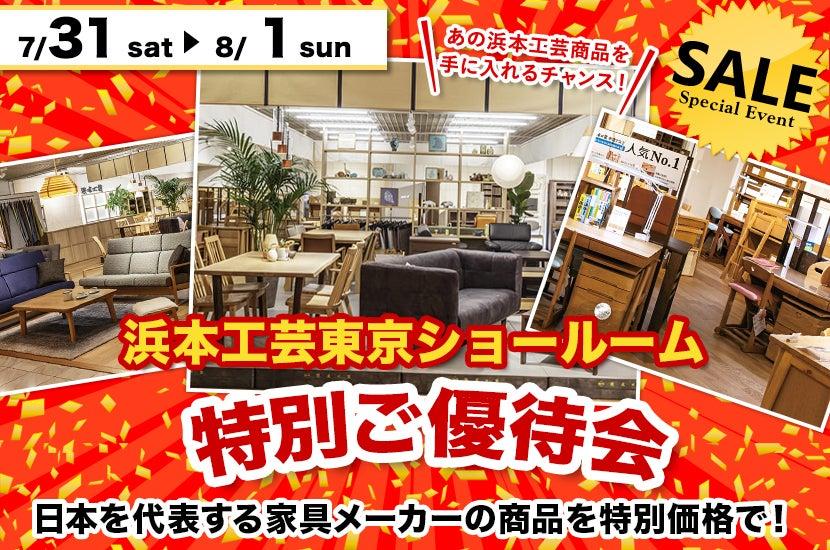 浜本工芸 東京ショールーム 特別ご優待会