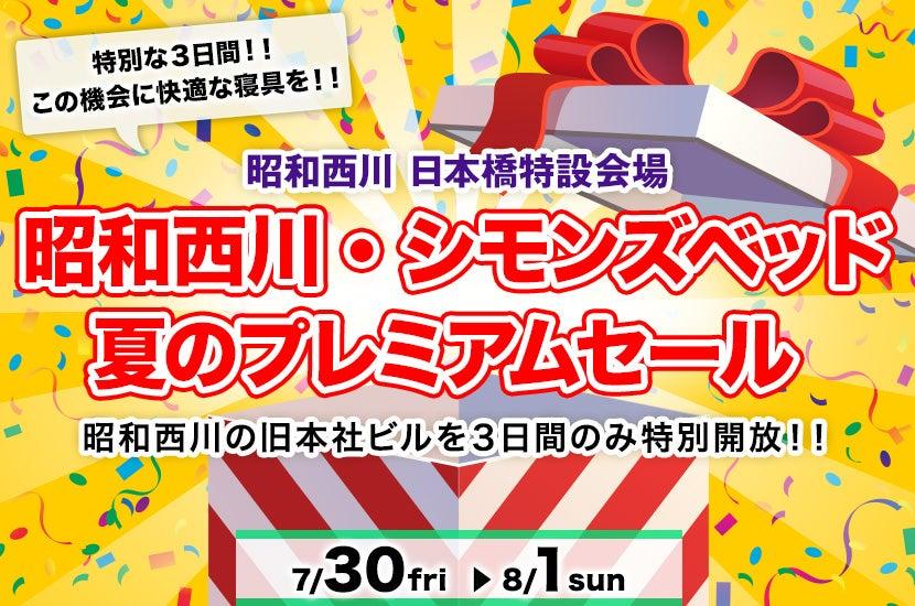 昭和西川・シモンズベッド  夏のプレミアムセール