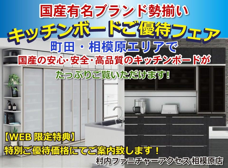 町田・相模原でたっぷりご覧いただける 国産有名ブランドが勢揃い! キッチンボードご優待フェア!