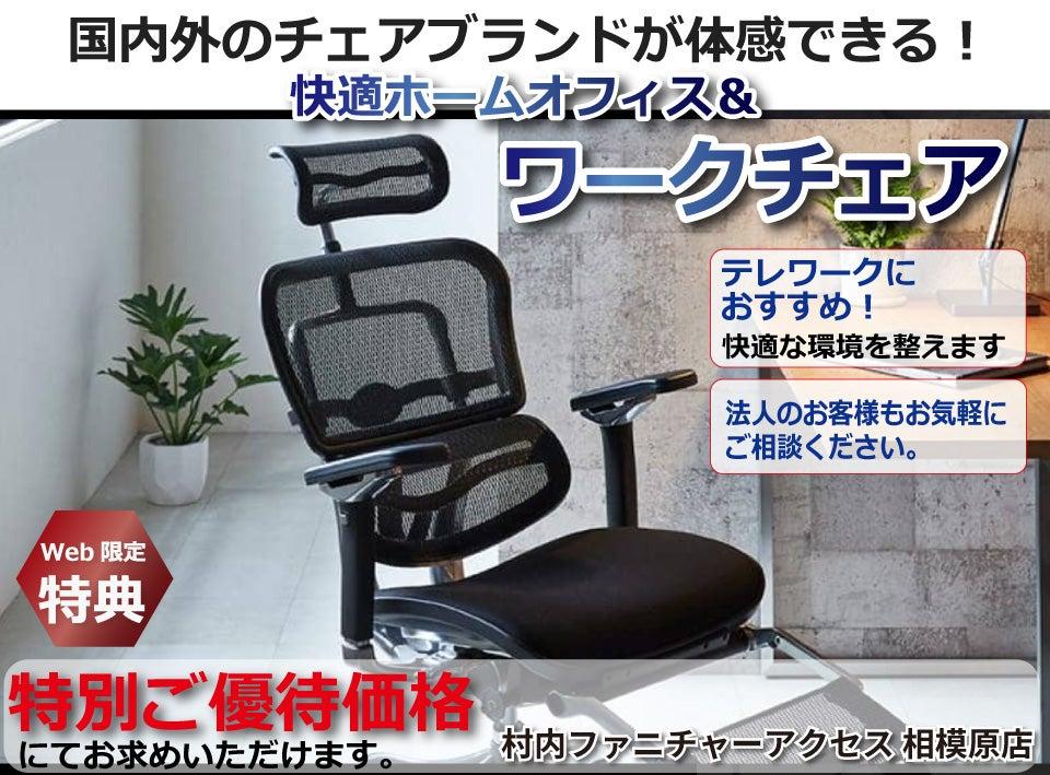 村内相模原 一台一台座って体感・検討できる! 快適ホームオフィス&ワークチェア 開催!