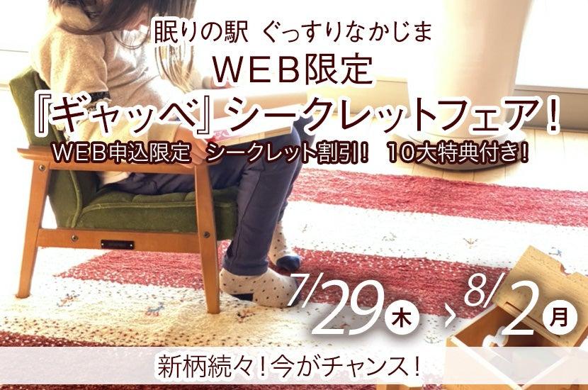 WEB限定  『ギャッベ』 シークレットフェア!