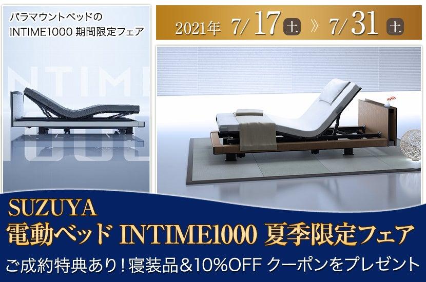 電動ベッドINTIME1000 夏季限定フェア