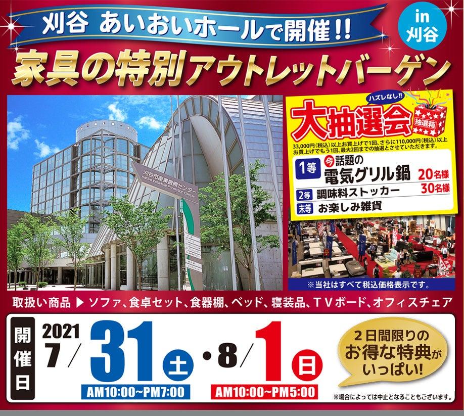 第24回 家具の特別アウトレットバーゲン in 刈谷市 あいおいホール