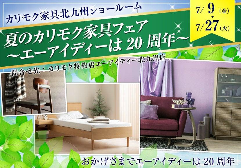 夏のカリモク家具フェア   ~エーアイディーは20周年~
