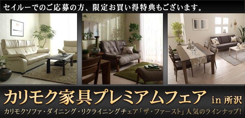 カリモク家具プレミアムフェア in 所沢
