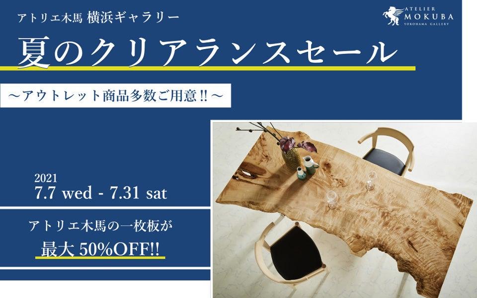 アトリエ木馬 横浜ギャラリー 夏のクリアランスセール ~アウトレット商品多数ご用意!!~