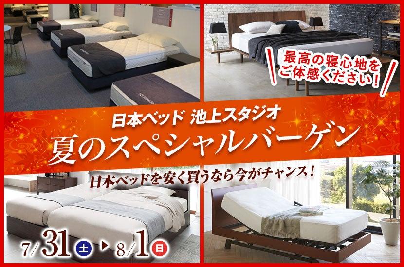 日本ベッド池上スタジオ 日本ベッド夏のスペシャルバーゲン