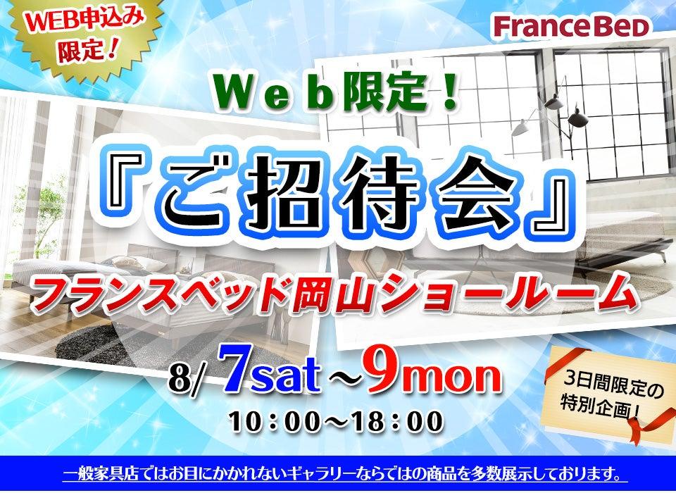 フランスベッド Web限定! 『ご招待会』