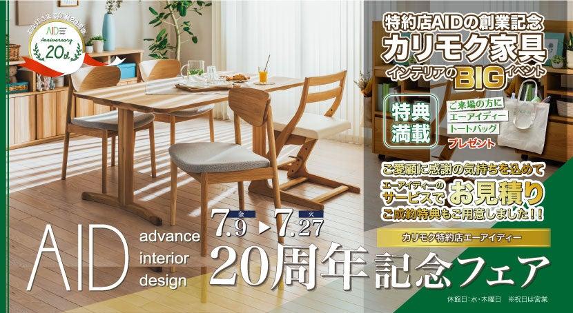 カリモク家具 福岡ショールーム 特約店エーアイディー・20周年記念フェア