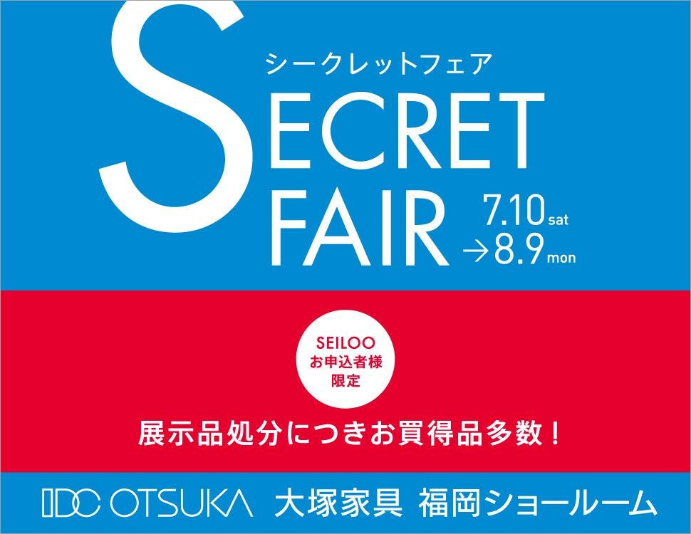 IDC OTSUKA 福岡ショールーム  Seiloo限定「シークレットフェア」