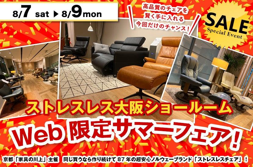 Web限定ストレスレス大阪ショールームサマーフェア!