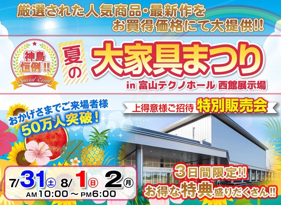 神島恒例 夏の大家具まつりin富山テクノホール2021