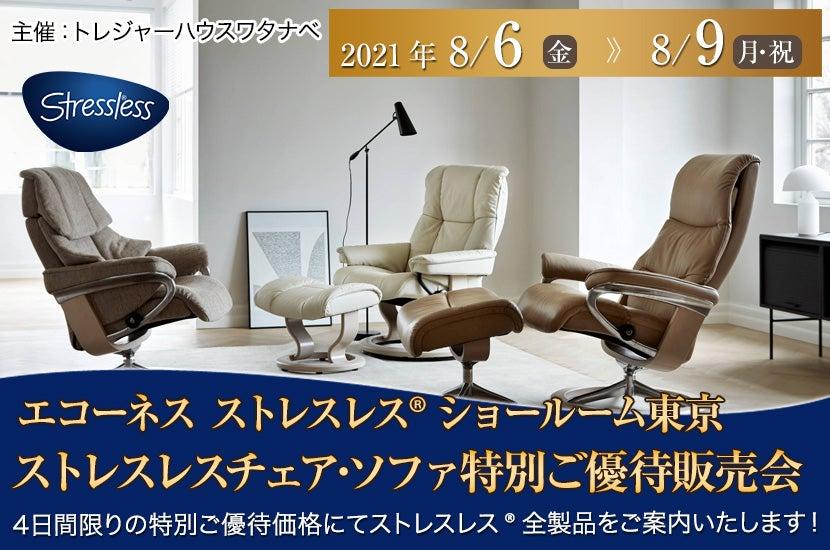 ストレスレス®ショールーム東京 ストレスレスチェア・ソファ特別ご優待販売会