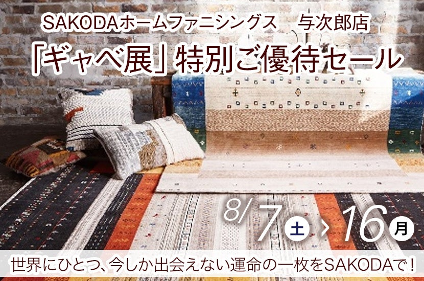 SAKODA 「ギャベ展」 特別ご優待セール