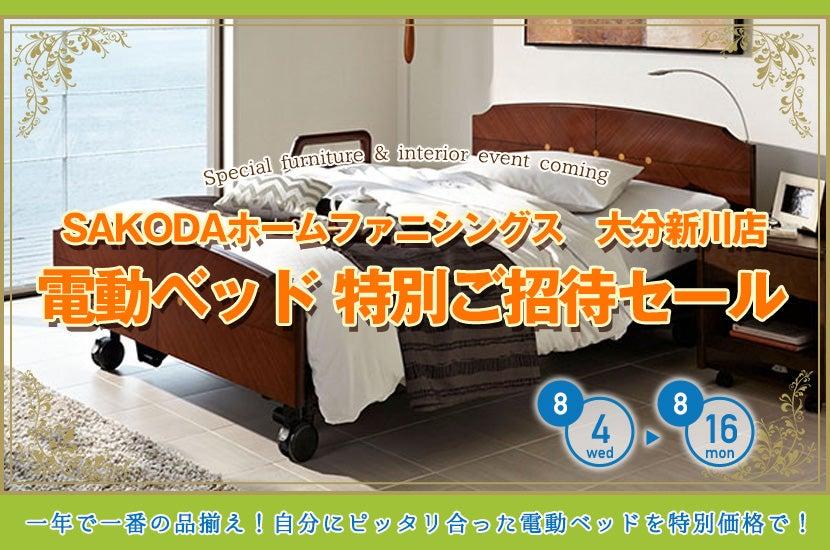 電動ベッド 特別ご招待セール