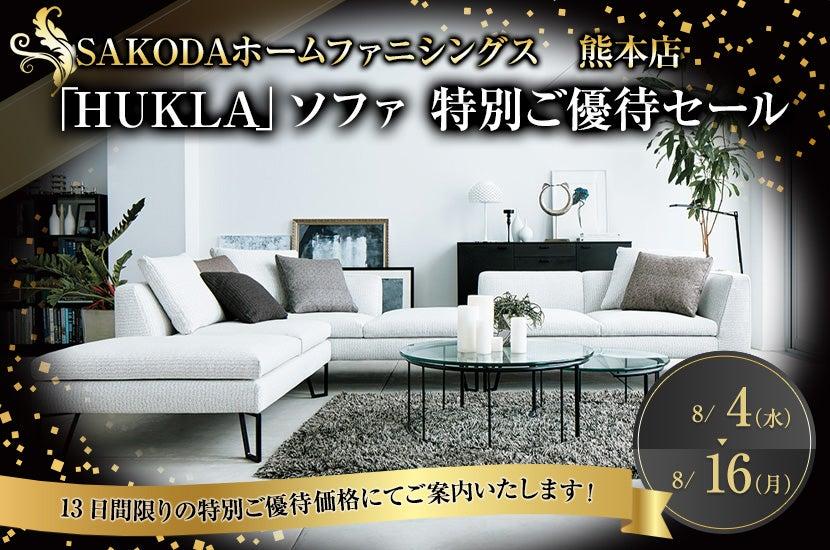 「HUKLA」ソファ 特別ご優待セール