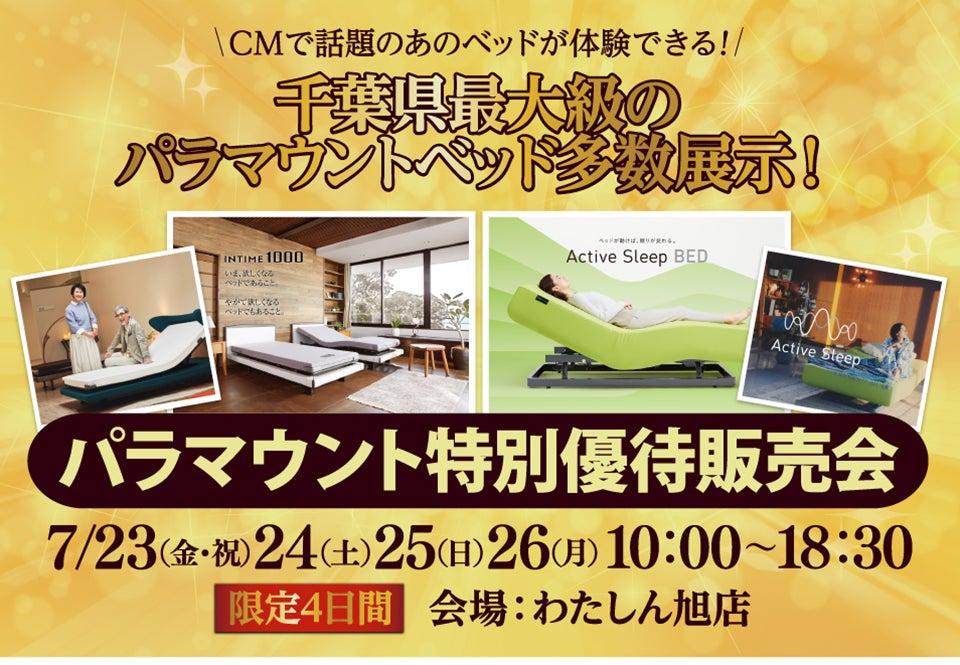 パラマウントベッド特別優待販売会  CMで話題のあのベッドが体験できます!千葉県最大級のパラマウントベッドを多数展示!