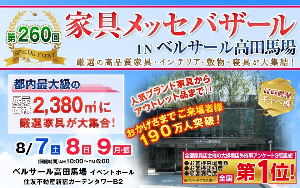 家具メッセバザール in ベルサール高田馬場