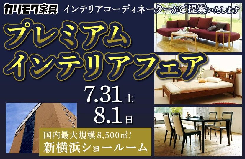 カリモク家具 プレミアムインテリアフェア in 新横浜