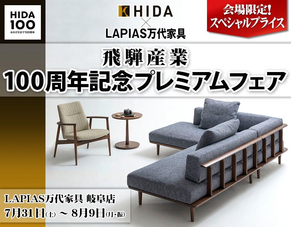 飛騨産業100周年記念プレミアムフェア in  岐阜店
