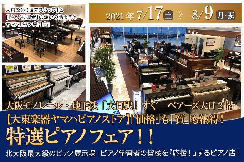 【大東楽器ヤマハピアノストア】「価格」も「質」も納得!特選ピアノフェア!!