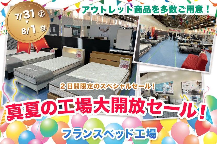 真夏の工場大開放セール!