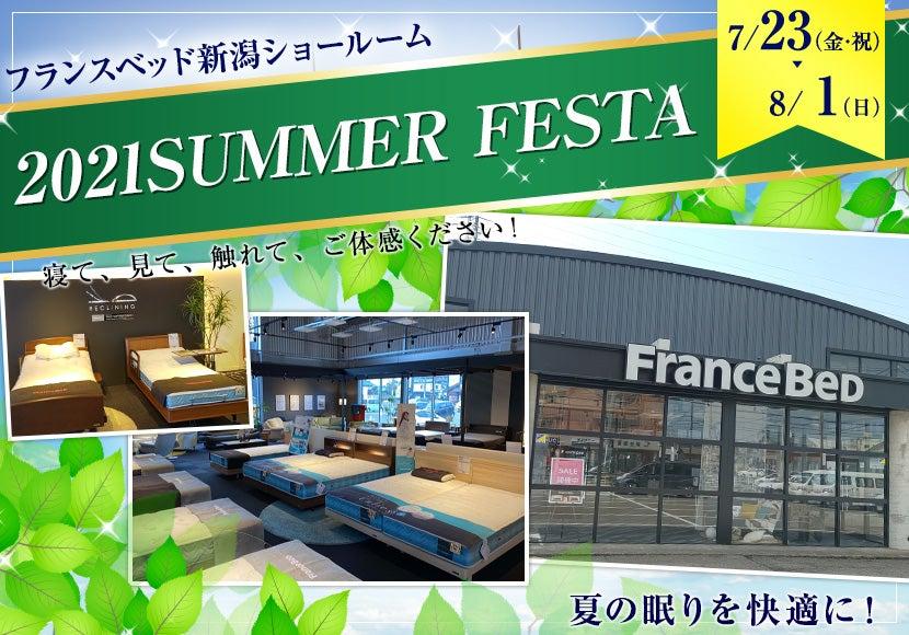 フランスベッド新潟ショールーム 2021SUMMER FESTA