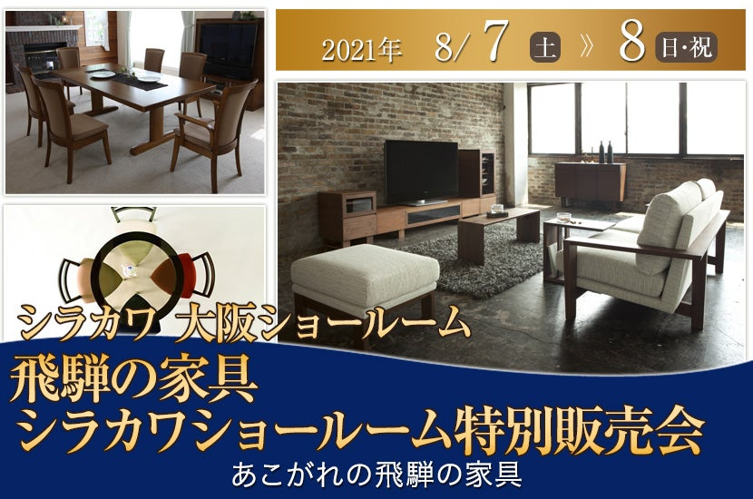 飛騨の家具 シラカワショールーム特別販売会
