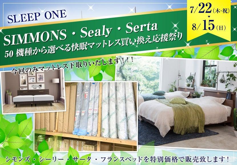 SIMMONS・Sealy・Serta 50機種から選べる快眠マットレス買い換え応援祭り