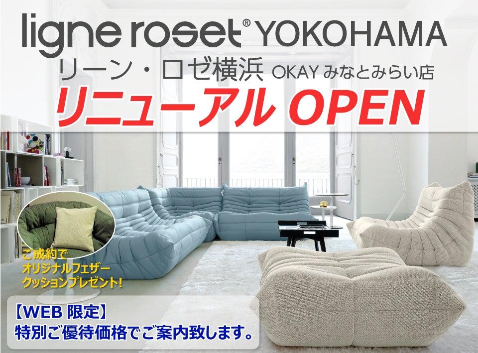 リーン・ロゼ 横浜   OKAYみなとみらい店 リニューアルオープン 特別ご優待!
