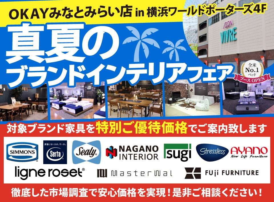 『真夏のブランドインテリアフェア』開催! OKAYみなとみらい店 in 横浜ワールドポーターズ