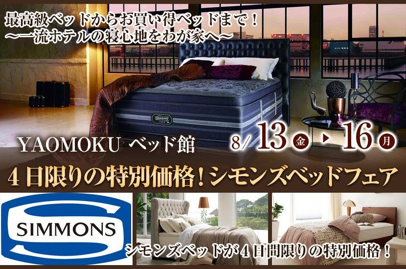 4日限りの特別価格!シモンズベッドフェア YAOMOKU ベッド館