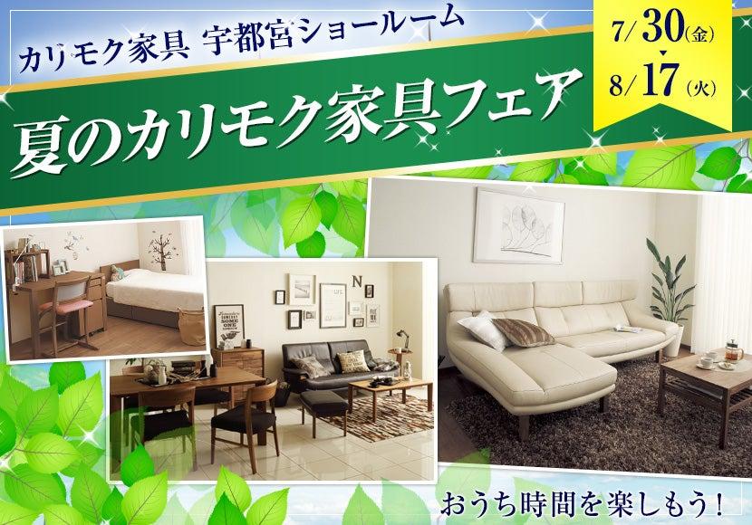 カリモク家具宇都宮ショールーム「夏のカリモク家具フェア」
