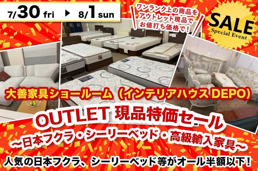 OUTLET現品特価セール~日本フクラ・シーリーベッド・高級輸入家具~