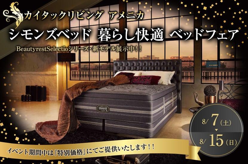 シモンズベッド 暮らし快適 ベッドフェア